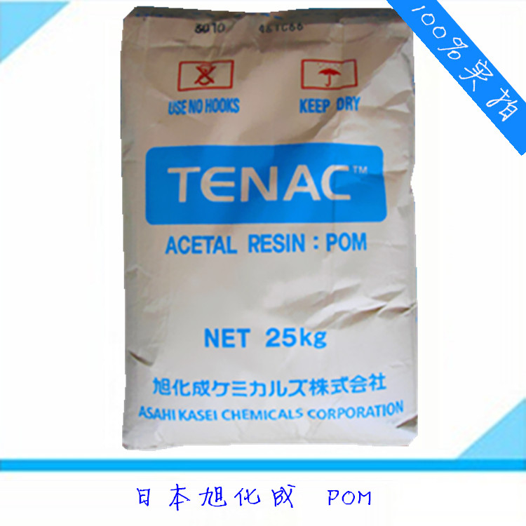 正品现货注塑级POM/日本旭化成/3010耐磨,高抗冲