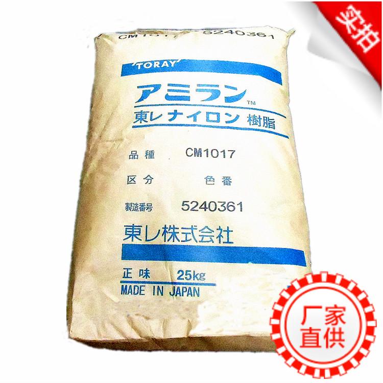 正品现货注塑级PA6/日本东丽/CM1017通用透明级