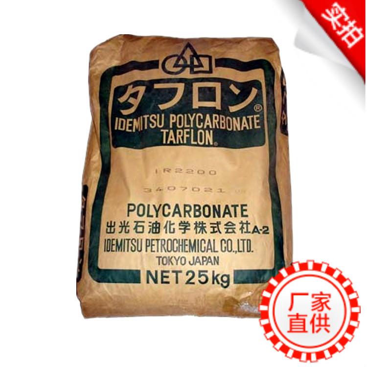 正品现货透明级PC/日本出光/IR2200,耐磨,高强度,高流动,食品级