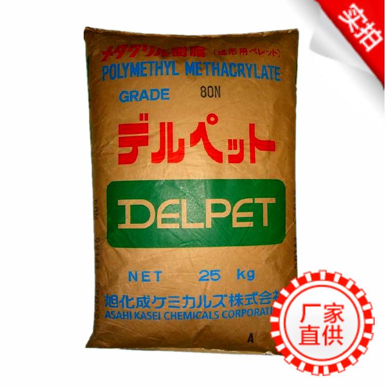 正品现货注塑级PMMA/日本旭化成/GF1000 厂价直销