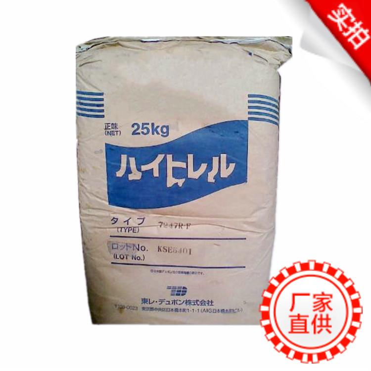正品现货注塑级TPEE/日本东丽/6347抗紫外线耐候耐老化