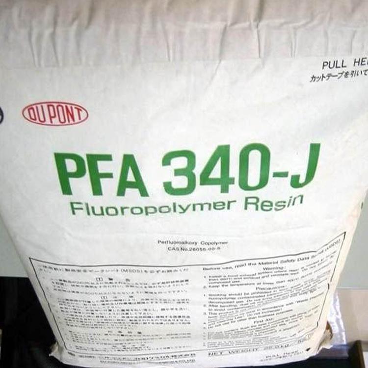正品现货注塑级PFA/美国杜邦/340-J 瓶盖专用 医用级 管材级