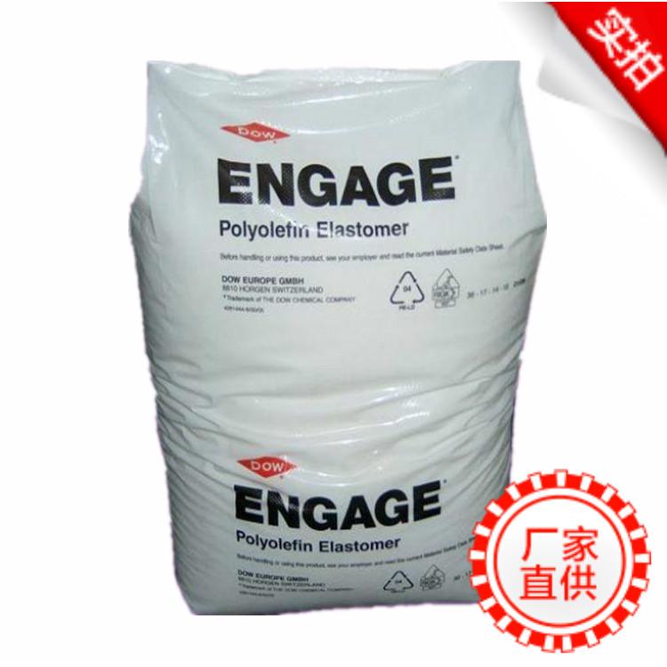 POE/美国陶氏/3401 增韧级 注塑级 增韧剂