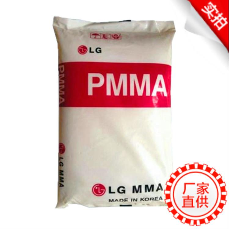 PMMA注塑级/LG化学/HI835H 透明级,高抗冲 照明灯具 PMMA塑料