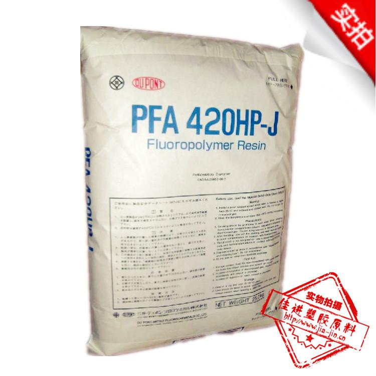 PFA/美国杜邦/451HP-J 耐高温聚四氟乙烯,PFA塑料,注塑级颗粒