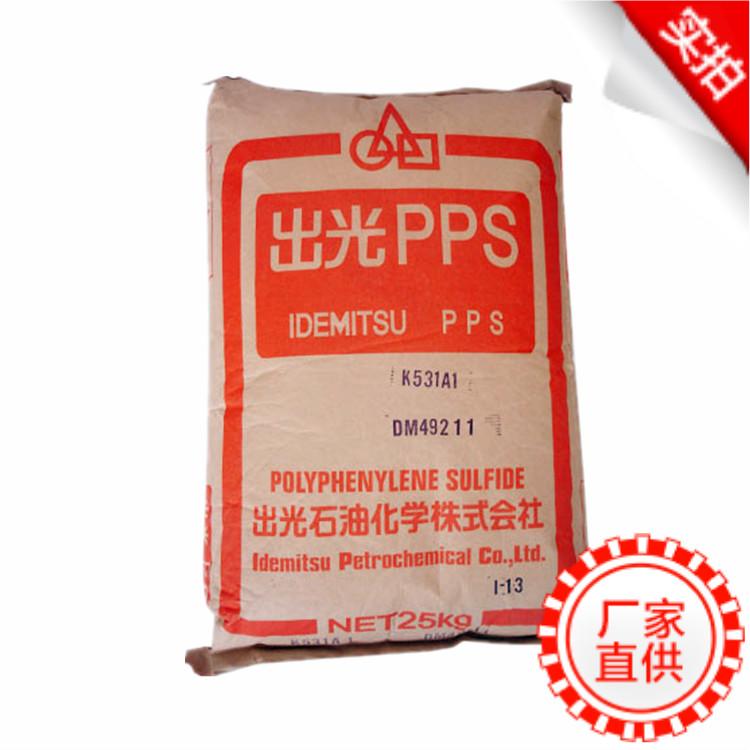 耐高温PPS/日本出光/K531A1 阻燃级,注塑级