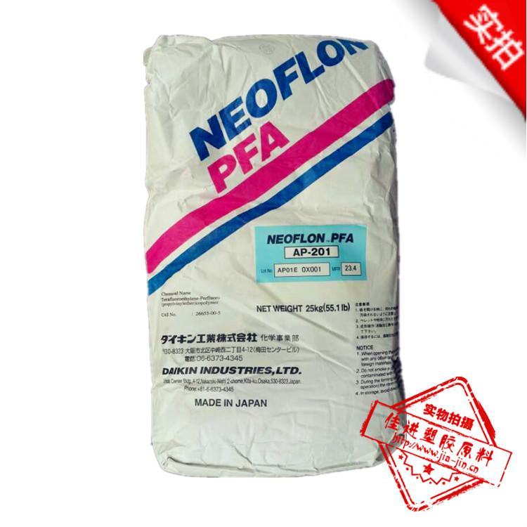 PFA/日本大金/AP201/耐高温/可溶性聚四氟乙烯