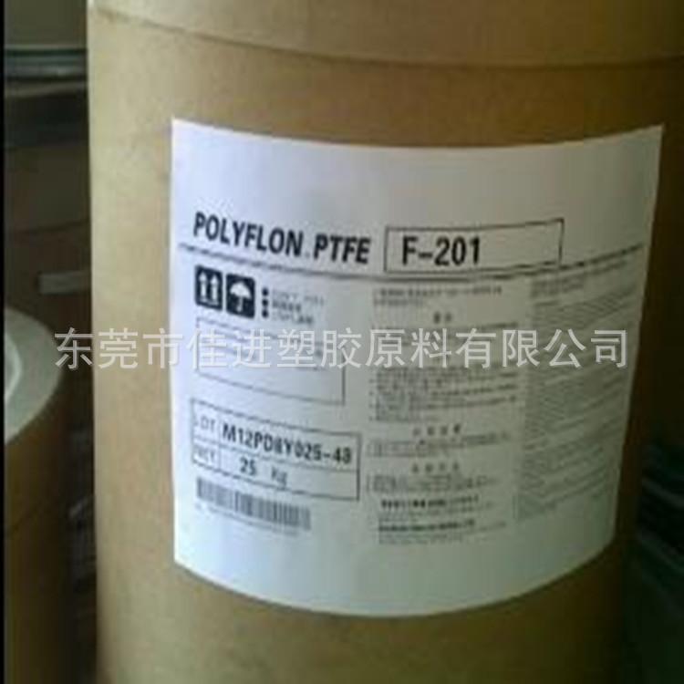 PTFE/日本大金/f-201/挤出级铁氟龙/耐高温/支持试样