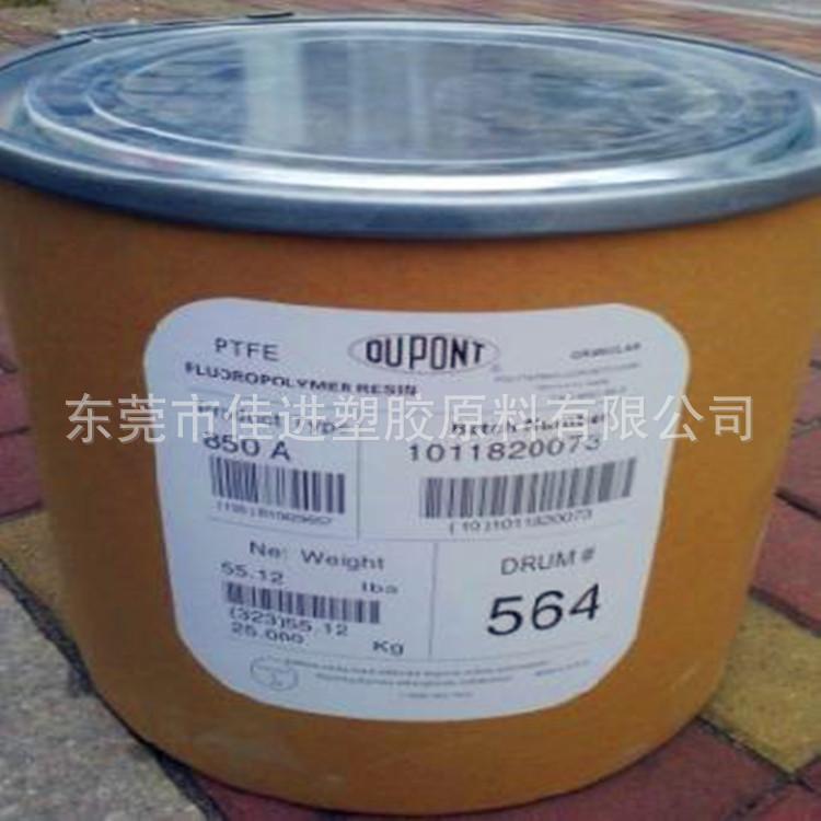 PTFE/美国杜邦/850A/耐高温PTFE/电子电器部件/汽车部件