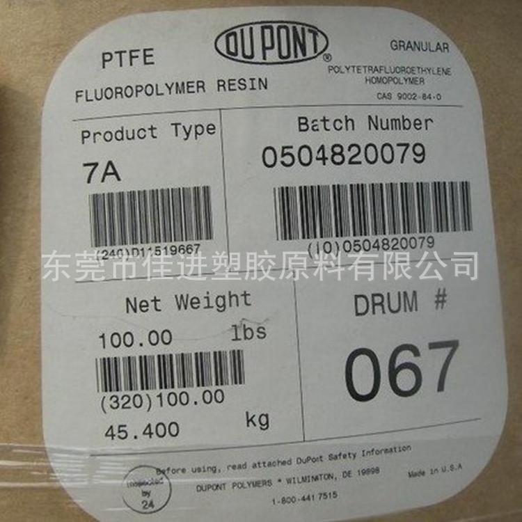 PTFE/美国杜邦/7A/增强级/阻燃级/耐高温聚四氟乙烯/食品级薄膜级