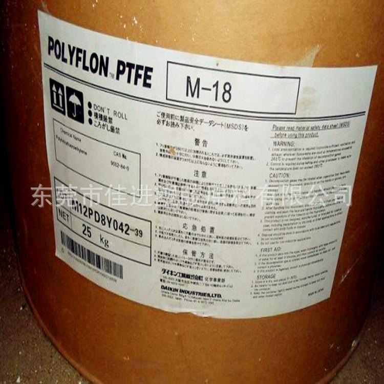 PTFE/日本大金/M-18/耐高温铁氟龙/挤出级/支持试样