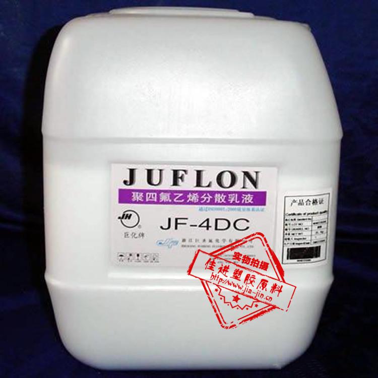 PTFE/浙江巨化/JF-4DCA/聚四氟乙烯分散液/PTFE乳液/四氟乳液