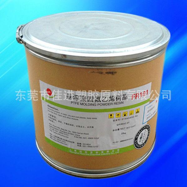 PTFE/上海三爱富/FR101 FR102/耐高温/耐磨/耐老化/抗化学性/模塑