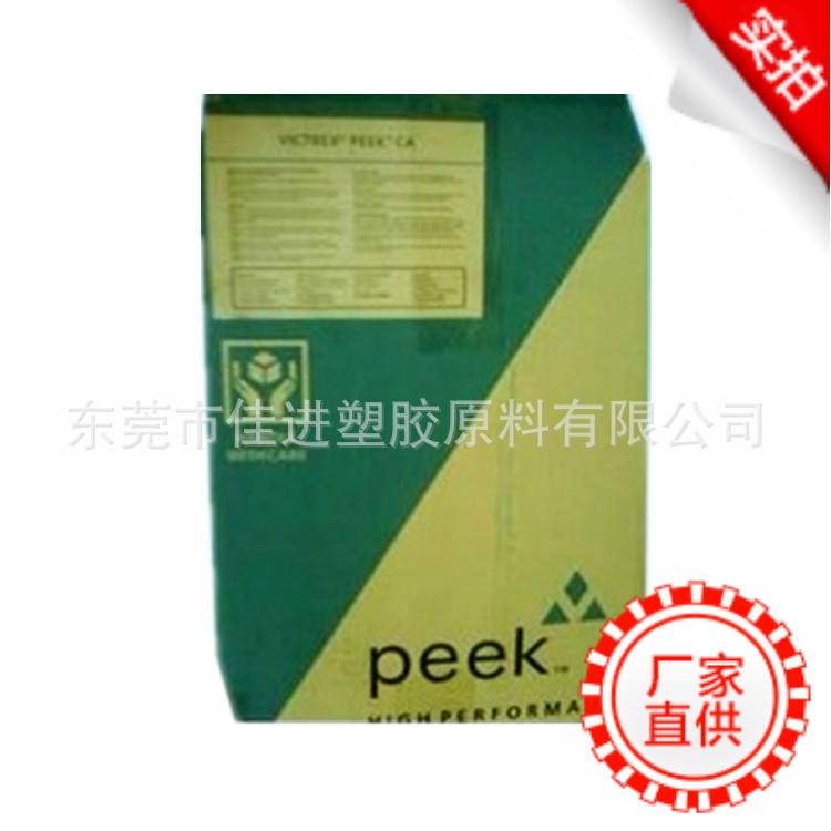 PEEK/450CA30/英国威格斯/耐高温/耐磨/高强度高刚性挤出级/吹塑级