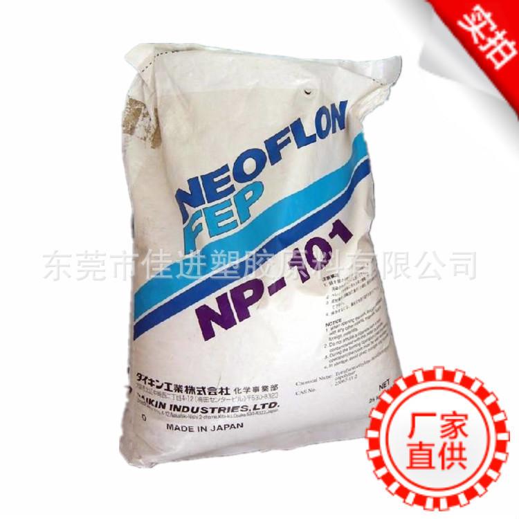 FEP/日本大金/NP101/管材级/电线电缆级/耐高温/铁氟龙