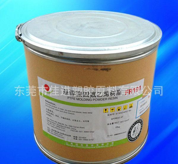 PTFE/上海三爱富/FR101 FR102/耐高温/耐磨/耐老化/通用级/高强度