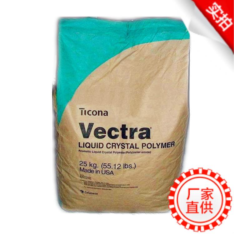 LCP/泰科纳/A115/阻燃级/注塑级/LCP塑胶原料/液晶聚合物/高流动