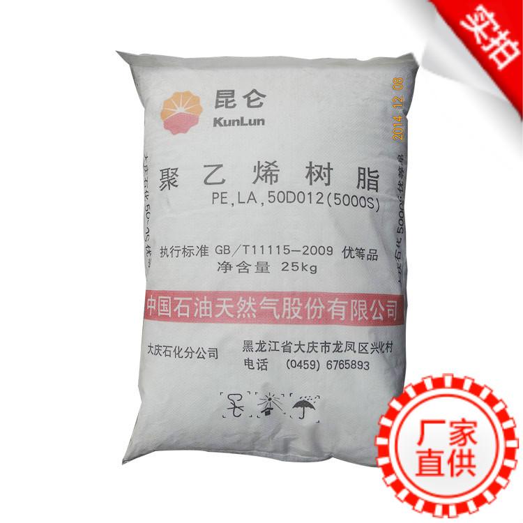 HDPE/大庆石化/5000S/拉丝级/挤出级/耐低温